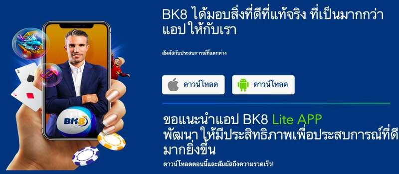 เดิมพัน BK8 Thailand บนมือถือได้ง่ายๆเพียงคลิกเดียวถึงสองแบบ