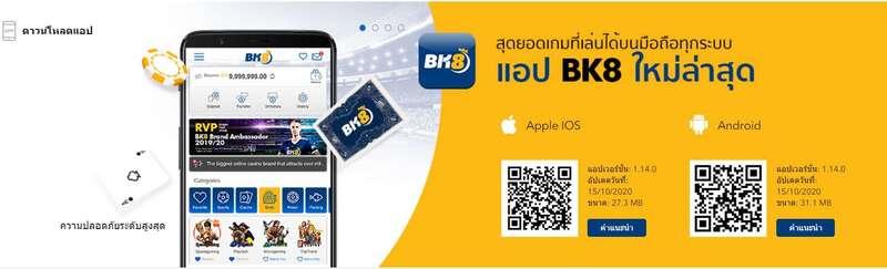 วิธีติดตั้ง BK8 Apps กับระบบ IOS และ Android