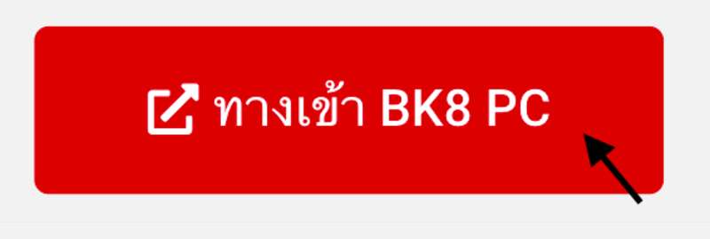 ทางเข้า BK8PC เข้าถึงได้ง่าย ไม่โดนตรวจจับ