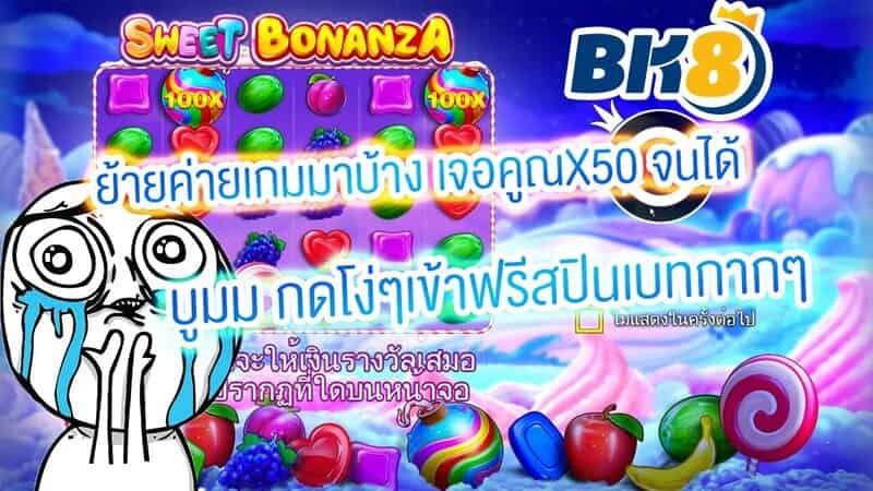 2. เกม Slot BK8 Sweet Bonanza