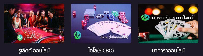 3 บริการแนวหน้าของ เกม Microgaming
