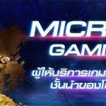 รีวิว Microgaming BK8 ไม่มีใครไม่รู้จักค่ายเกมที่โด่งดังระดับโลกนี้แน่นอน