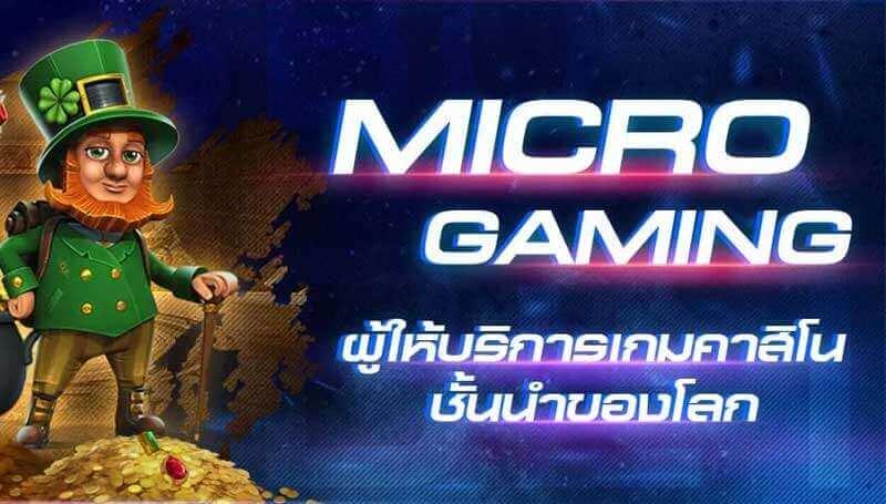 รีวิว Microgaming BK8ไม่มีใครไม่รู้จักค่ายเกมที่โด่งดังระดับโลกนี้แน่นอน